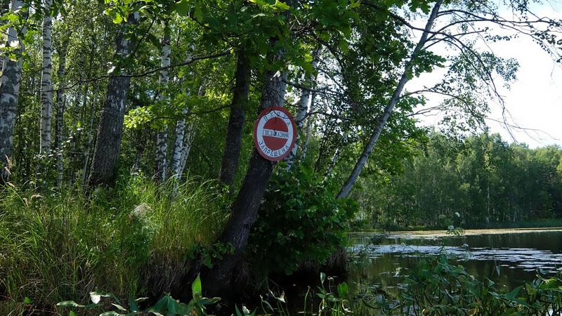 Соответственно охота запрещена, а равно и рыбалка в определенные периоды, моторки под запретом. Я не охотник и не рыбак. На месте двигателя у меня не механизм, а организм, поэтому с чистой совестью, без опаски встретиться с инспекторами, перемещаюсь по реке. Моё путешествие соло превращается совсем в уно-моно-соло. На многие километры вокруг – ни души. Читаю знак. На знаке том начертано «Не убий».
