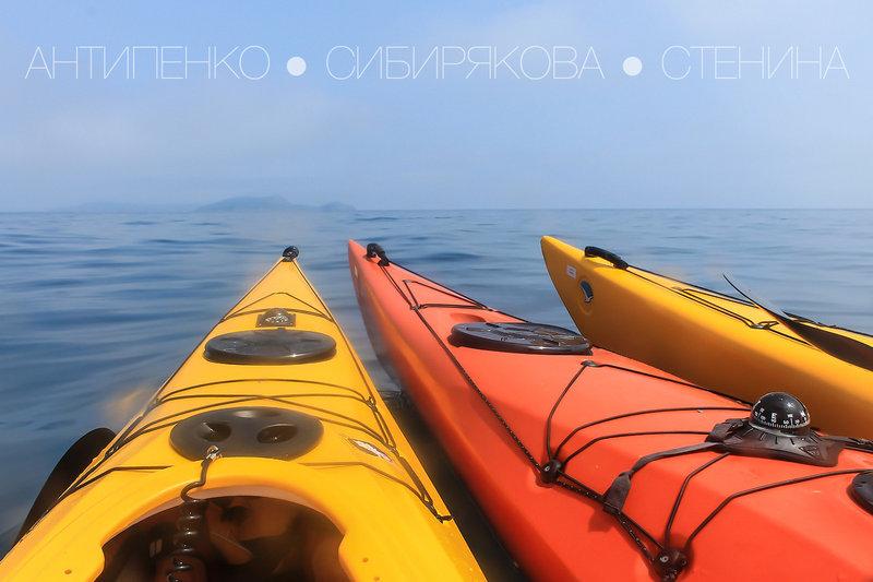 Утро началось не с кофе, а со встречи трех каякеров. АлексейСП, Ваняс и я. Виктори, Виктори, Экспедишн - такой флотилией мы выдвинулись на полуостров Клерка.